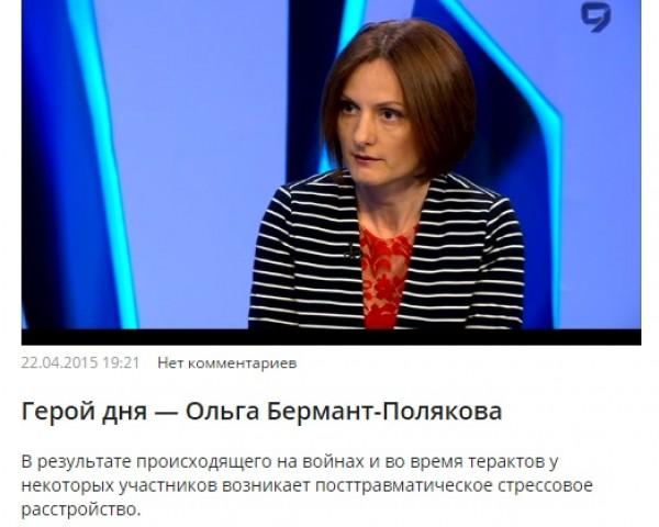 Bermant-Polyakova-2015