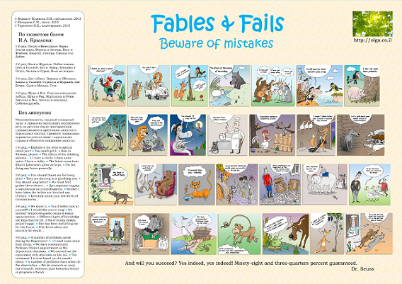 Fables and Fails